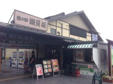 道の駅 潮見坂 | Webikeツーリング
