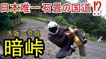 日本唯一の石畳国道。大阪・奈良「暗峠」モトブログ | Webikeツーリング