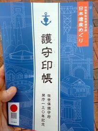 リハビリ:日本遺産巡り | Webikeツーリング