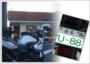 岐阜の快人(?)Uパパさんと一緒に箱根を! | Webikeツーリング