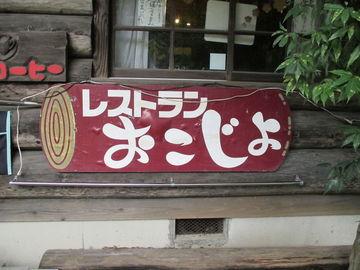 食欲の秋、満腹ランチツーリング 「レストランおこじょ」 | Webikeツーリング