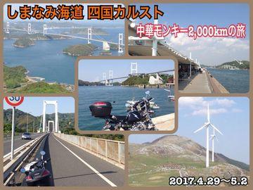 しまなみ海道 四国カルスト 中華モンキー2,000kmの旅   Webikeツーリング