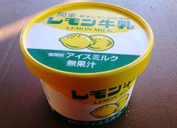 レモン牛乳アイス | Webikeツーリング