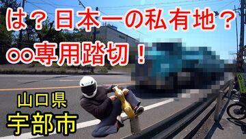 電車は来ないけど作動する踏切。宇部興産専用道路 | Webikeツーリング