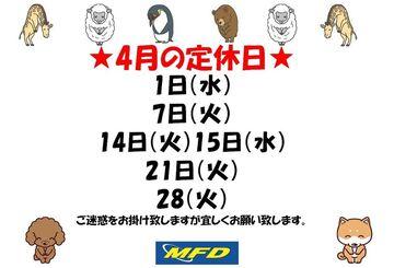 【MFD横浜店】4月の定休日のお知らせ!