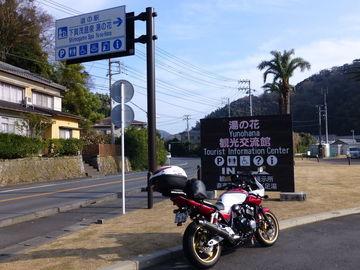 """""""道の駅""""集め   Webikeツーリング"""