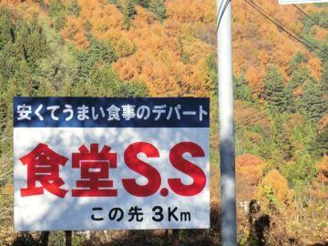 鳥居峠を越えて「食事のデパートへ」 | Webikeツーリング