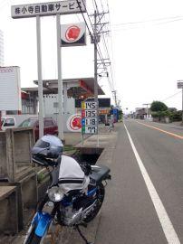 (株)小寺自動車サービス 横地SS | Webikeツーリング