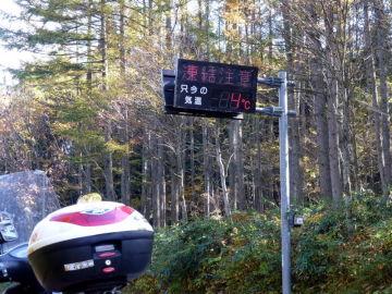 紅葉の開田高原へ | Webikeツーリング