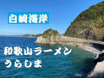 女子ライダーと行く白崎海岸 | Webikeツーリング