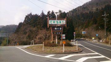 2014年 初 単独・三瓶山 | Webikeツーリング