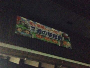 道の駅 菰野   Webikeツーリング