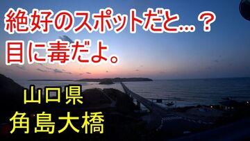 角島大橋。この橋は脳が破壊されるスポットです。 | Webikeツーリング
