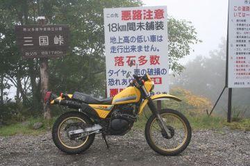 雨上がりの三国峠 | Webikeツーリング
