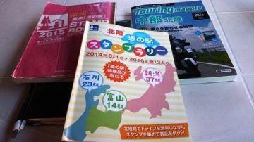 第4弾丸ツーリング富山(準備)1日目 5日   Webikeツーリング