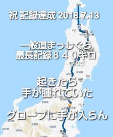 北海道の旅4200km 53~57km/L | Webikeツーリング