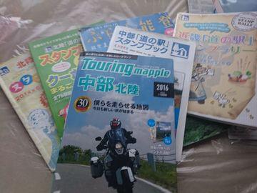 道の駅スタンプラリー 東海道編  2/23,24 | Webikeツーリング