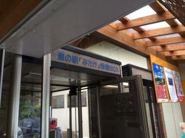 道の駅三岳到着! | Webikeツーリング