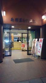 山形県・舟形若あゆ温泉清流センター | Webikeツーリング