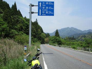 今日は晴れました、じゃ慣らしに走りに行かなくてはさて何処行こうそうだ鈴鹿峠を越えて西へ向かおう(笑) | Webikeツーリング