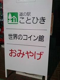 道の駅『ことひき』 | Webikeツーリング