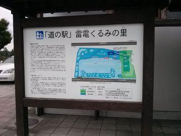 道の駅 雷電くるみの里 | Webikeツーリング