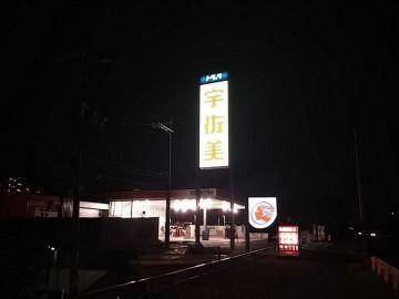 (株)西日本宇佐美 大阪臨海堺SS | Webikeツーリング