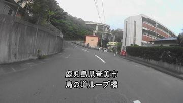 日本一コーナリングが難しいループ橋 | Webikeツーリング