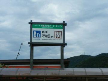 道の駅越後市振の関 | Webikeツーリング