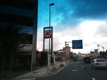 (株)東日本宇佐美 246号溝の口SS | Webikeツーリング