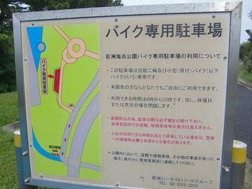 孤独になれる東京の海沿い公園 | Webikeツーリング