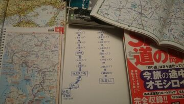 ガソリン45L de 1368KM、エコ旅路九州まで、現金12750円? | Webikeツーリング