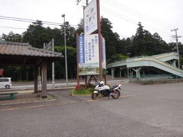 慣らし(道の駅・あいの土山) | Webikeツーリング