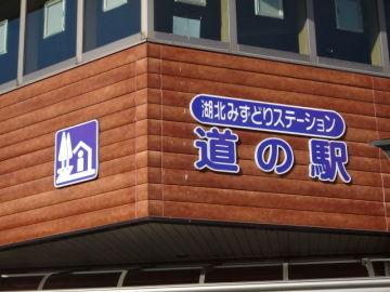 道の駅・湖北みずどりステーション(慣らしツーリング) | Webikeツーリング