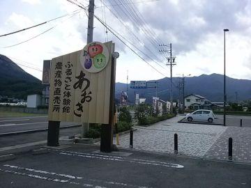 道の駅 あおき | Webikeツーリング