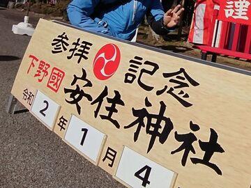 宇都宮餃子と安住神社。と、道志みち   Webikeツーリング
