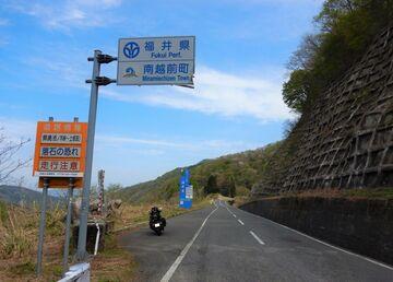 ブログ更新~オートバイの旅~justa2ofus-kzblues.com  「10カ月ぶりの福井県。お気に入りの北国街道を走ってきた。2021.4.24(土)」 | Webikeツーリング