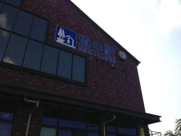 道の駅田原めっくんはうす | Webikeツーリング