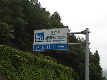 道の駅能勢(くりの郷) | Webikeツーリング