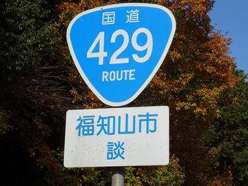 国道176号線から429号線で9号線、173号線で帰り | Webikeツーリング