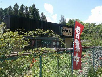 朝霧高原の肉うどん屋・野島さん | Webikeツーリング