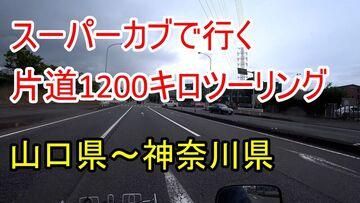 スーパーカブで片道1200キロツーリング | Webikeツーリング