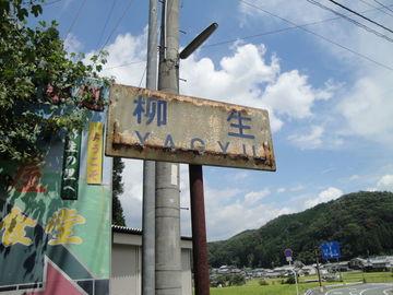 ♪滋賀県~京都府~奈良県~三重県♪♪ | Webikeツーリング