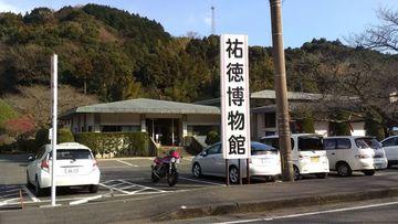 名刀展ー祐徳稲荷神社 | Webikeツーリング