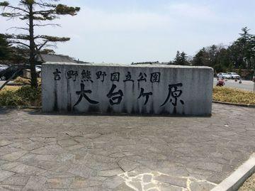 恒例:大台ケ原or七里御浜・鯉のぼりツーリング | Webikeツーリング