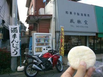 聖蹟桜ヶ丘名物酒饅頭 | Webikeツーリング
