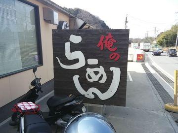 京都ラーメンランキング1位だそうで…。 | Webikeツーリング