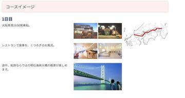 1231kmロンツー計画 2021年秋、九州計画(10月1日から5日)その1フェリー編 | Webikeツーリング
