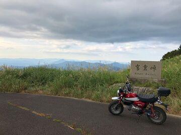 モンキー125 高倉峠 | Webikeツーリング
