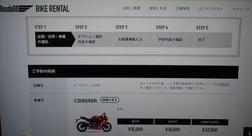 夏休みに阿蘇にツーリング予定もレンタルバイク無し | Webikeツーリング